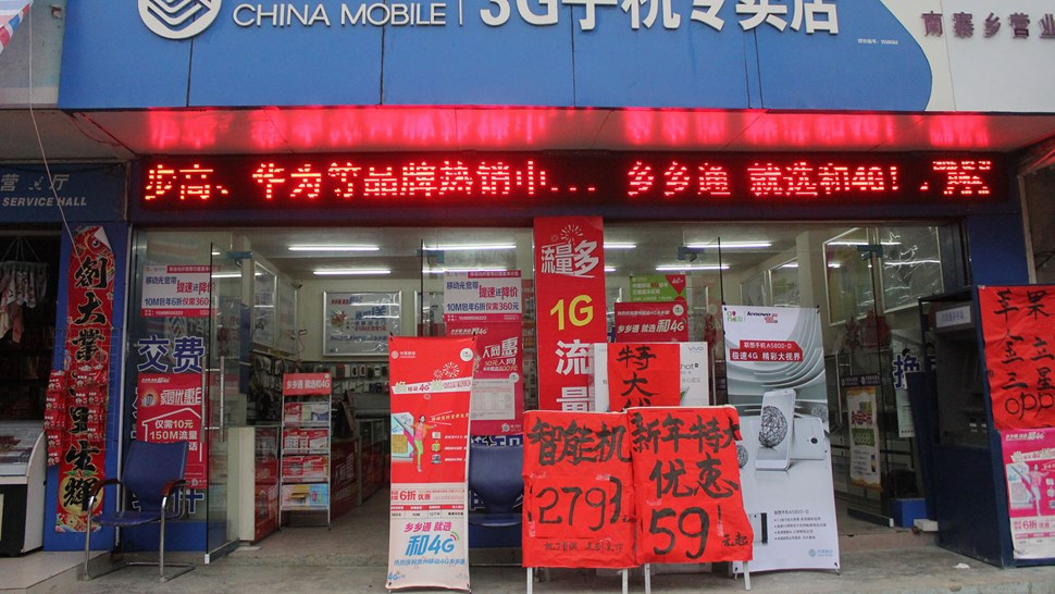 china phone shop flickr
