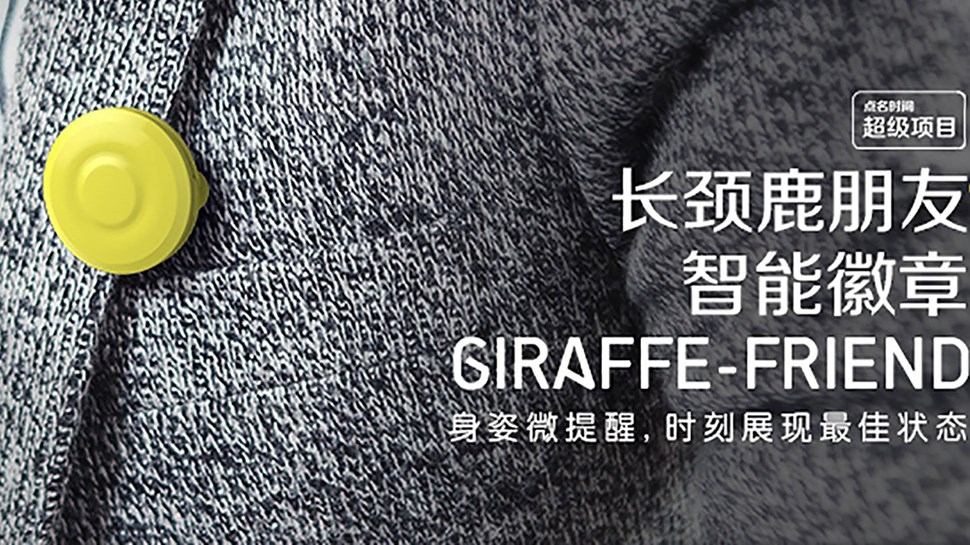 Wearable Tech: Giraffe button
